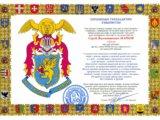 Пример грамоты фамильного герба